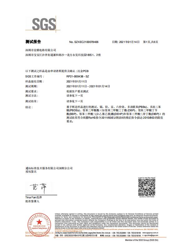 沉金-ROHS检测报告中文2021