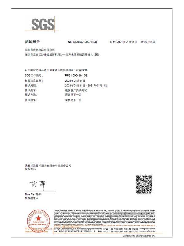卤素检测报告中文2021