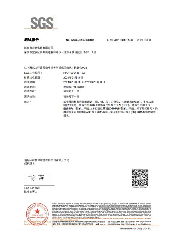 OSP-ROHS检测报告中文2021
