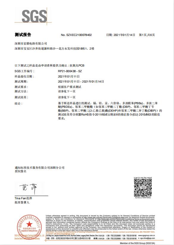 OSP-ROHS检测报告中文20210114