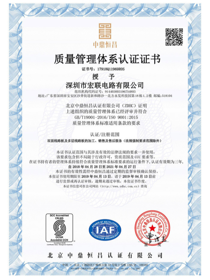 宏联-ISO-9001中文版证书