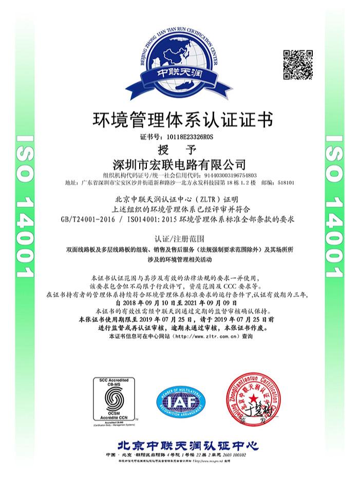 宏联-ISO14001:2015-中文版