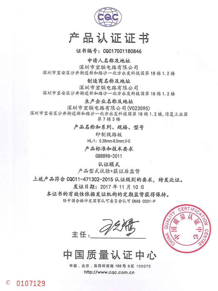 宏联-CQC体系认证HL-1