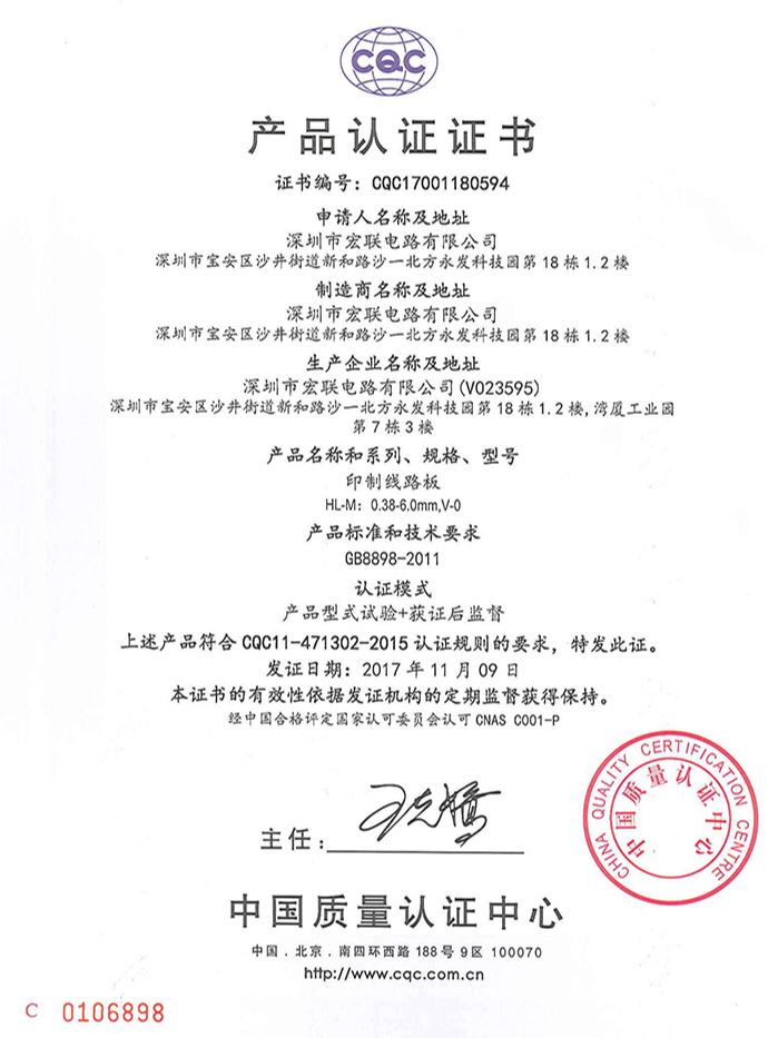 宏联-CQC体系认证HL-M