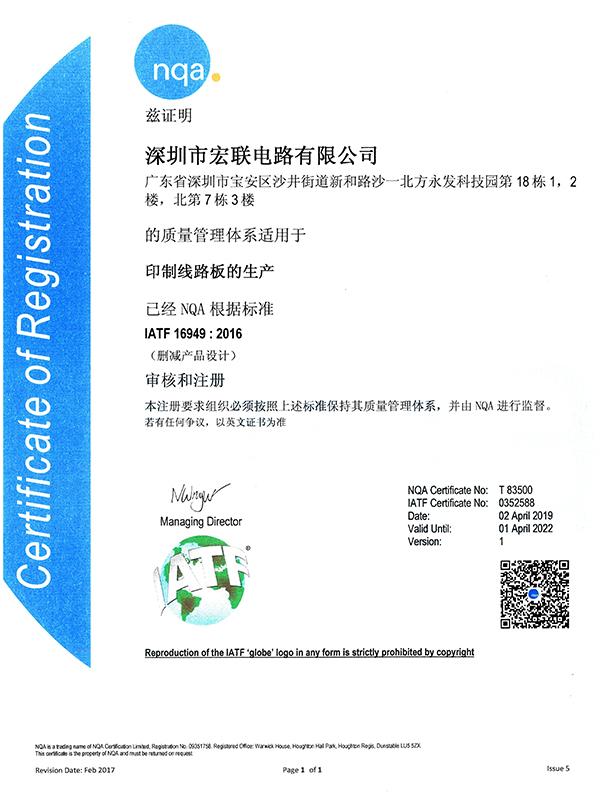 IATF 16949:2016  中文