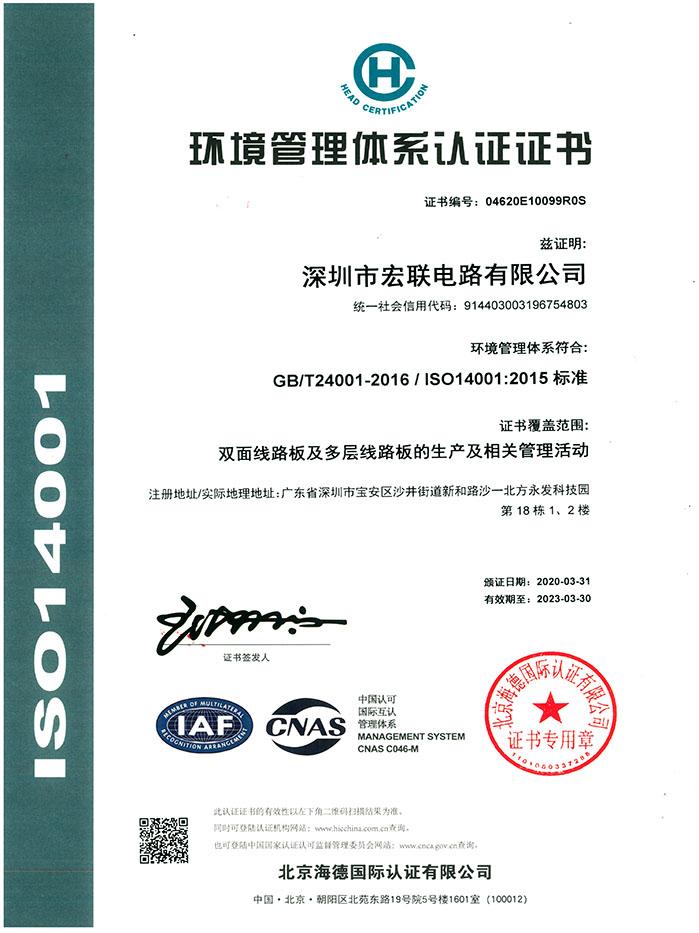 宏联-ISO-14001中文版证书
