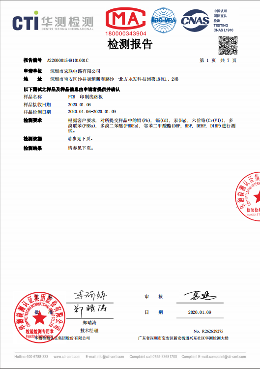 华测ROHS检测报告2020中文