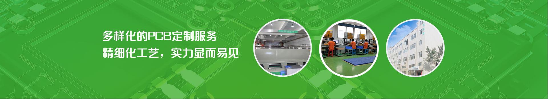 宏联电路-多样化的PCB定制服务,精细化工艺,实力显而易见