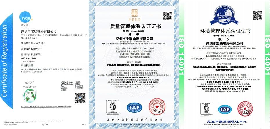 宏联电路产品专利IATF16949、ISO9001、14001