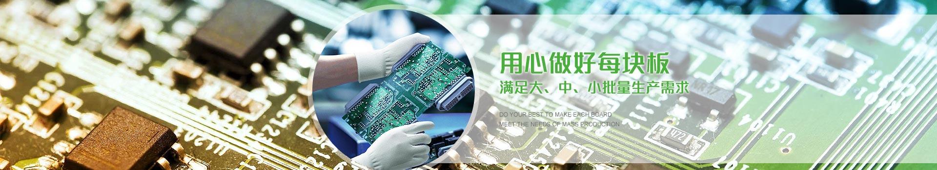宏联电路-用心做好每块板,满足大批量生产需求