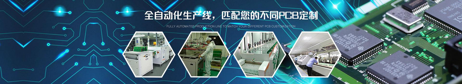 宏联电路-全自动化生产线,匹配您的不同PCB定制