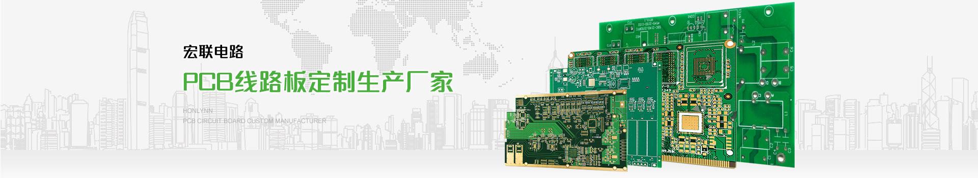 宏联电路,PCB线路板定制生产厂家