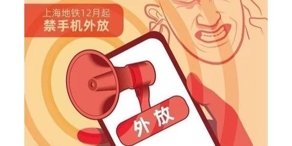 重大发现,PCB厂商带您看上海地铁禁止抖音外放!!