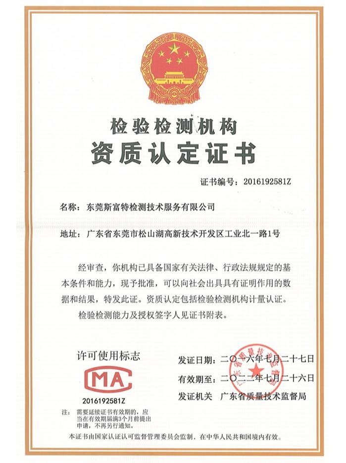 宏联电路CMA证书