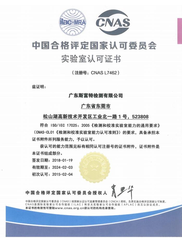 宏联电路CNAS证书中文