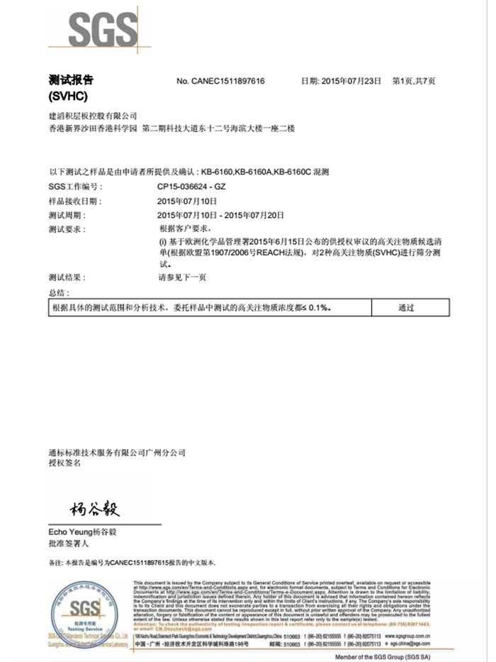宏联电路板材REACH证书